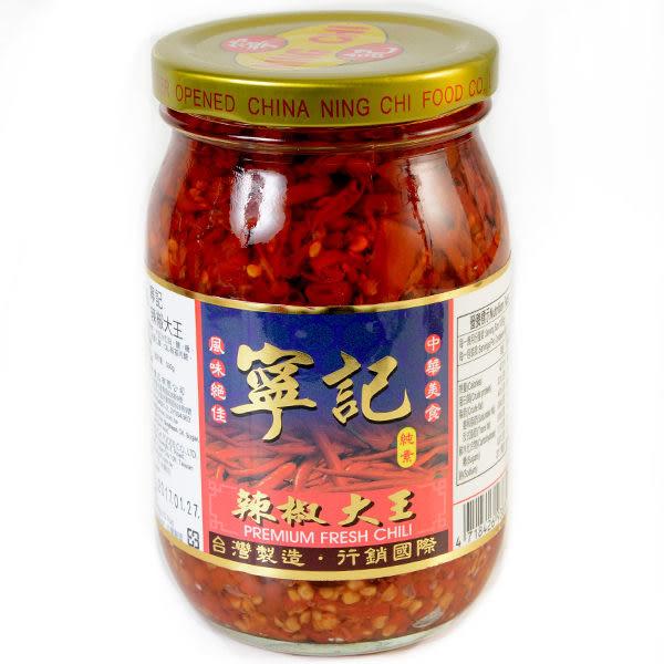 寧記頂級辣椒大王260公克*2瓶【合迷雅好物超級商城】