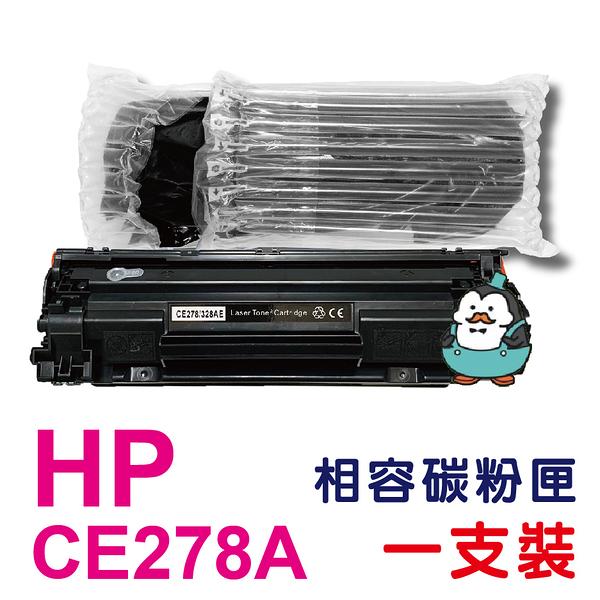 現貨含稅 裸包一入 HP CE278A 全新副廠碳粉匣 78A.278.P1606DN.M1536.78.1606