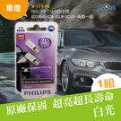LED汽車改裝 PHILIPS-T10-...