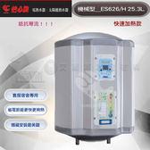 『怡心牌熱水器』ES-626 高功率快速加熱 直掛式/橫掛式電熱水器 25.3公升 220V ES-經典系列(機械型)