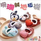 短襪子童襪兒童保暖襪可愛卡通造型-全棉毛圈棉襪-JoyBaby
