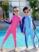 兒童連體游泳衣男女童寶寶防曬長袖潛水服長褲女孩小公主泳裝 花樣年華 花樣年華 花樣年華