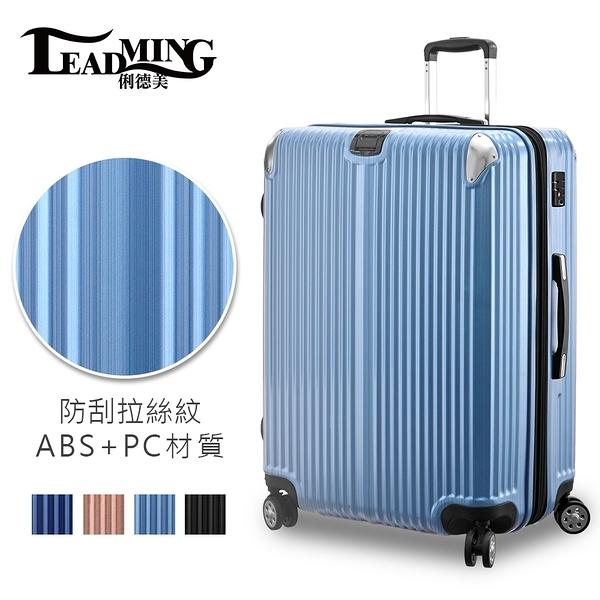 【Leadming】澄光拉絲 防刮硬殼行李箱III 登機箱/行李箱-20吋(多色可選)