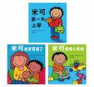 米可長大了系列套書(米可第一天上學 + 米可要當哥哥了+米可會用小馬桶) | OS小舖