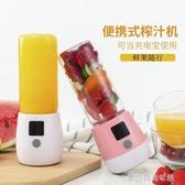 便攜式榨汁機家用水果小型充電迷你炸果汁機電動水杯式學生榨汁杯 夢露時尚女裝