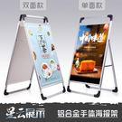 廣告展示架 鋁合金手提海報架單雙面廣告架kt板展架折疊宣傳展示架A型POP支架    DF