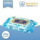 【20抽】Cuddle 擁抱濕紙巾(單入)/純水濕紙巾/超厚型/台灣製造