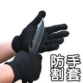 防割手套 防護手套-耐磨損防酸鹼防靜電安全手套73pp452[時尚巴黎]