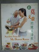 【書寶二手書T5/養生_YKM】給莫文蔚的健美湯飲_莫爸爸