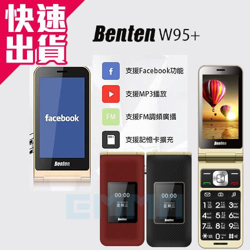 全配 Benten 奔騰 W95+ 雙螢幕 30萬畫素 孝親 長輩 摺疊式手機 聯發科(亞太3G不適用,其餘電信皆可)