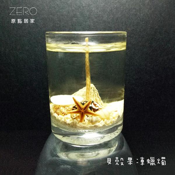 原點居家 夢幻香氛貝殼果凍蠟燭 六款任選