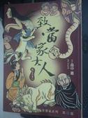 【書寶二手書T4/翻譯小說_IHY】娑婆氣系列第二部-致當家大人_中惠