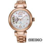 SEIKO 精工 SSA800J1 (4R38-01M0G) LUKIA 玫瑰金 蝴蝶 鏤空 機械 女錶/33.9mm