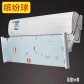 空調擋風板防直吹格力壁掛式出風口擋板防風罩遮擋板海爾月子通用 aj4567『易購3c館』
