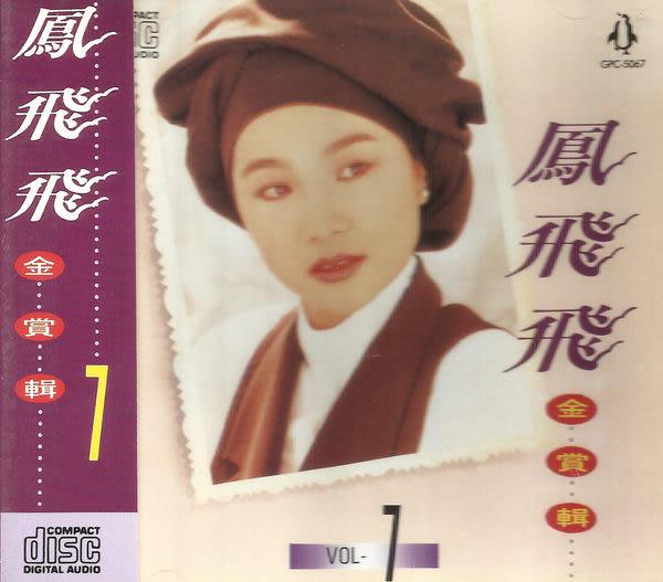 鳳飛飛 金賞輯7 CD (音樂影片購) 免運