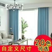 亞麻窗簾成品 簡約現代臥室公主風陽臺遮光遮陽布料防曬純色棉麻