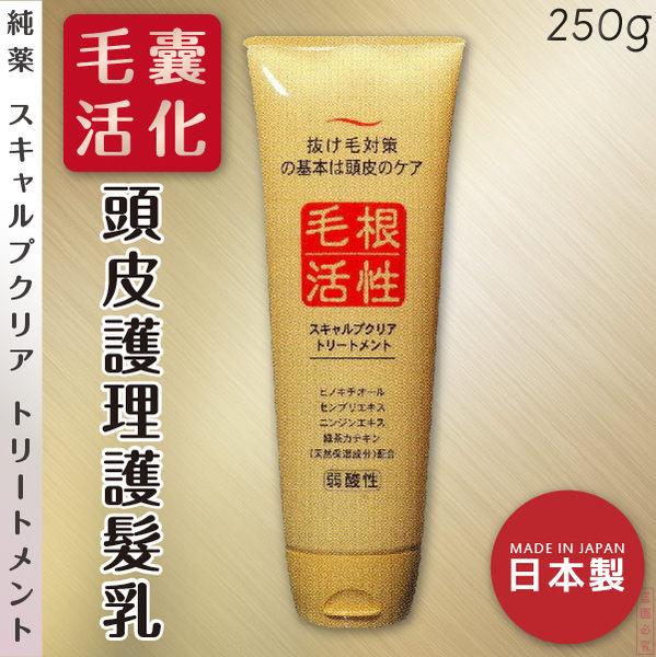 日本【純藥】毛囊活化(毛根活性)頭皮護理護髮乳