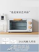 烤箱 小宇青年烤箱家用 小型 烘焙多功能迷你電烤箱全自動復古宿舍11升 雙11推薦爆款