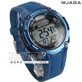JAGA捷卡 時尚 多功能計時 電子錶 男錶 冷光防水 電子手錶 鬧鈴 計時碼錶 可游泳 M1169-E(藍)