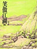 (二手書)笑傲江湖(4)平裝版