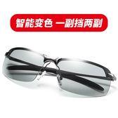 【TT】日夜兩用變色太陽眼鏡男 潮駕駛偏光司機夜視開車專用夜間男士墨鏡