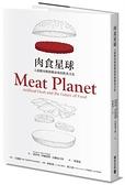 肉食星球:人造鮮肉與席捲而來的飲食文化【城邦讀書花園】