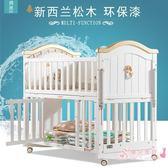 歐式嬰兒床拼接大床實木搖籃床多功能寶寶bb床白色新生兒童床XW  新年鉅惠
