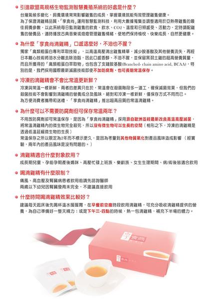 TVBS享食尚滴雞精60ml-15入裝