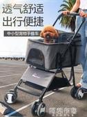 寵物手推車 寵物推車狗狗推車輕便可折疊小中型犬外出貓推車遛狗寵物車 MKS阿薩布魯