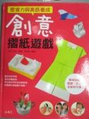 【書寶二手書T7/少年童書_XBP】想像力與美感養成-創意摺紙遊戲_李靜宜