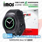 【現貨】SAMSUNG Gear S2 運動款 iMOS 3SAS 防潑水 防指紋 疏油疏水 螢幕保護貼