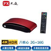 送保溫杯★PX大通★8核旗艦王 4K智慧網路電視盒 OTT-8216D