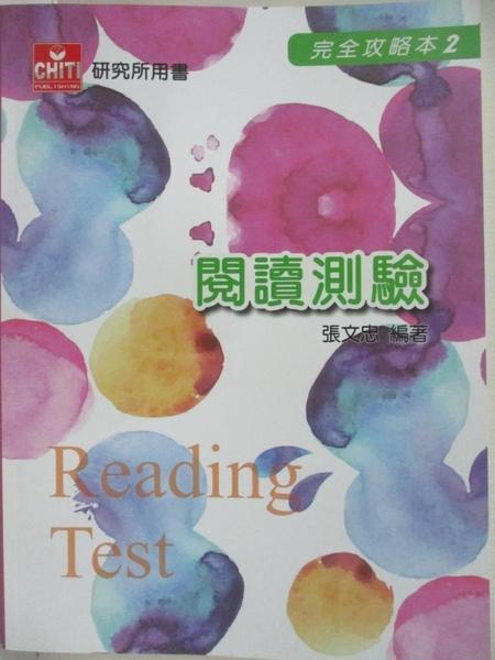 【書寶二手書T3/進修考試_I8P】完全攻略本(2)閱讀測驗_張文忠作