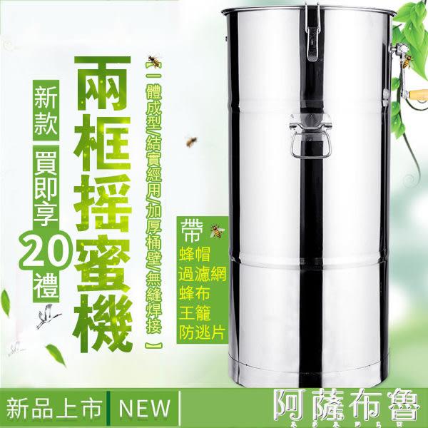 搖蜜機 不銹鋼搖蜜機打蜜桶加厚搖蜂蜜機蜂具養蜂工具蜂蜜搖糖機  mks阿薩布魯