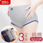 孕婦內褲純棉托腹高腰懷孕期內衣女初期孕早期孕中期孕晚期 歐韓時代