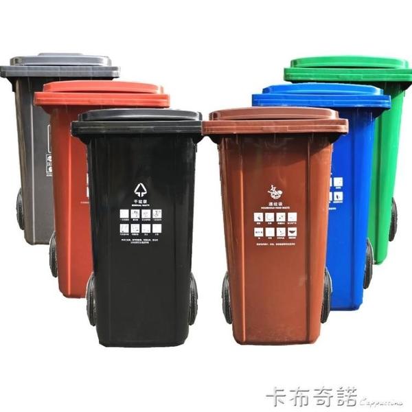 户外垃圾桶商用大号干湿分类240l升环卫桶大型带盖轮120L小区室外 卡布奇諾