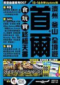 (二手書)首爾食玩買終極天書15-16
