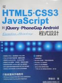 【書寶二手書T4/電腦_XDS】從 HTML5/CSS3/JavaScript到jQuery/PhoneGap Andr