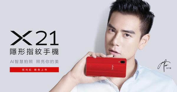 零利率【vivo X21 6.28吋 隱形指紋手機 (6G/128G) 】 雙像素AI智慧拍照手機 4G + 4G 雙卡雙待