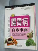 【書寶二手書T7/醫療_GHM】腸胃病自療事典_程惠政