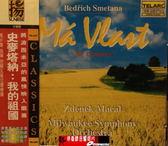 【停看聽音響唱片】【CD】史麥塔納:我的祖國