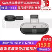 任天堂NS Switch藍芽無線耳機接收器PC適配器轉換器音頻發射器