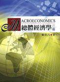 (二手書)總體經濟學  第二版 2004年