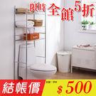 浴室置物架 浴廁收納架 馬桶層架 悠室屋