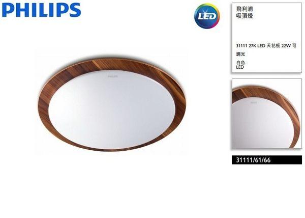 【燈王的店】PHILIPS 飛利浦 LED 22W 吸頂燈 (全電壓 高照明 節能)(2700K黃光/6500K白光)☆31111