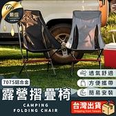 現貨!露營摺疊椅-全高款 戶外摺疊椅 露營椅 鋁合金折疊椅 鋁合金 月亮椅 大川椅 排隊椅 #捕夢網