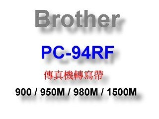 Brother PC-94RF傳真機轉寫帶(3盒12支) 適用FAX 900/950M/980M/1500M   94RF/94