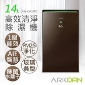 送LED體重計【阿沺ARKDAN】14L玻璃鏡面高效清淨除濕機 DHY-GA14PC