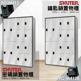 《樹德》 多功能鑰匙鎖置物櫃 FC-M412K 鐵櫃子/衣櫃/書櫃/寄物櫃/體育場/休息室/化妝室