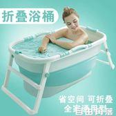 加大號成人折疊浴桶兒童洗澡桶加厚嬰兒浴盆全身泡澡桶洗澡盆家用 自由角落